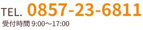 0857-23-6811 受付9:00-17:00